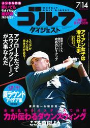 週刊ゴルフダイジェスト (2015/7/14号)