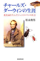 チャールズ・ダーウィンの生涯 進化論を生んだジェントルマンの社会