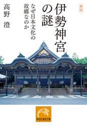 新版 伊勢神宮の謎――なぜ日本文化の故郷なのか