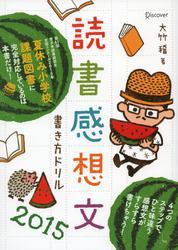 読書感想文書き方ドリル2015