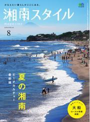 湘南スタイル magazine (2015年8月号)