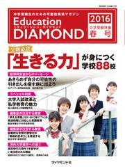 エデュケーション・ダイヤモンド2016 受験特集・関東版<春号>