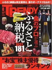 日経トレンディ (TRENDY) (2015年8月号)