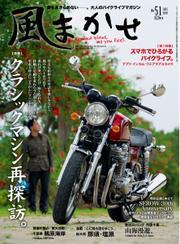 風まかせ (No.51)
