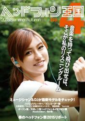 別冊ステレオサウンド (ヘッドフォン王国No.4)