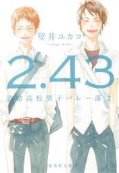 2.43清陰高校男子バレー部 2