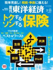 週刊東洋経済 (2015年7/11号)