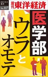 医学部ウラとオモテ 週刊東洋経済eビジネス新書No.117