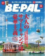 BE-PAL(ビーパル) (2015年8月号)