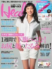 日経ヘルス (2015年8月号)