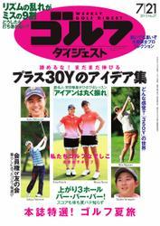 週刊ゴルフダイジェスト (2015/7/21号)