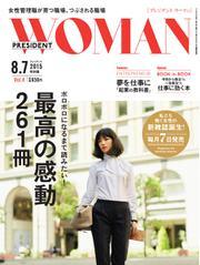 PRESIDENT WOMAN Premier(プレジデントウーマンプレミア) (Vol.4)