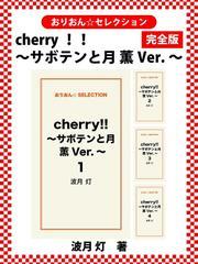 cherry!! ~サボテンと月 薫Ver.~ 完全版