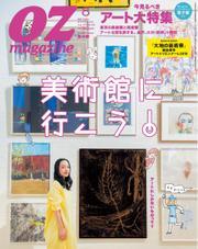 OZ magazine (オズマガジン) (2015年8月号)
