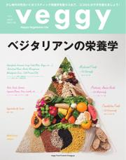Veggy(ベジィ) (Vol.41)