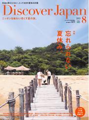 Discover Japan (2015年8月号)