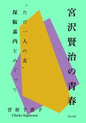 """宮沢賢治の青春 """"ただ一人の友""""保阪嘉内をめぐって"""