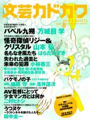 文芸カドカワ 2015年8月号