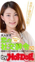 バイホットドッグプレス 大人女子 恋の社交辞令50 2015年 7/10号