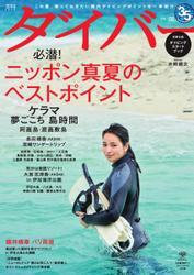 月刊ダイバー (No.410)