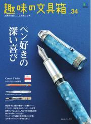趣味の文具箱 (Vol.34)