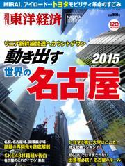 週刊東洋経済 臨時増刊 名古屋  (2015年版)