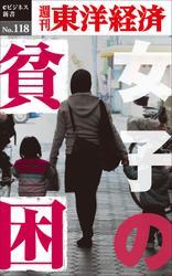 女子の貧困 週刊東洋経済eビジネス新書No.118
