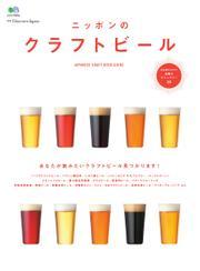 別冊Discover Japan シリーズ (ニッポンのクラフトビール)