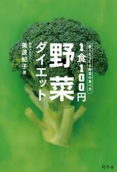 美人をつくる野菜の食べ方 1食100円野菜ダイエット
