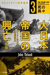 大日本帝国の興亡〔新版〕3──死の島々