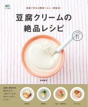 ei cookingシリーズ (豆腐クリームの絶品レシピ)