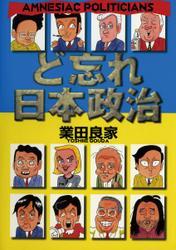 ど忘れ日本政治