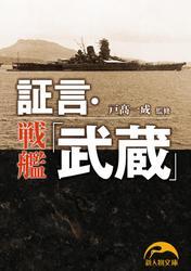 証言・戦艦「武蔵」