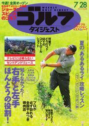 週刊ゴルフダイジェスト (2015/7/28号)