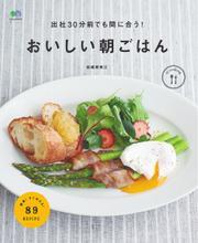 ei cookingシリーズ (出社30分前でも間に合う! おいしい朝ごはん)