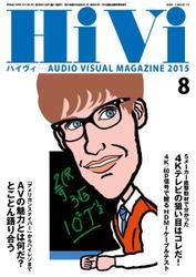 HiVi(ハイヴィ) (2015年8月号)