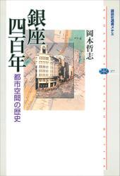 銀座四百年 都市空間の歴史