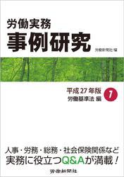 労働実務事例研究 平成27年版 1 労働基準法編