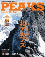 PEAKS(ピークス) (2015年8月号)