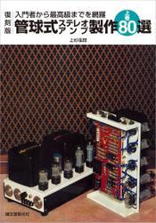 復刻版 管球式ステレオアンプ製作80選 上巻