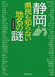 静岡 県民も知らない地名の謎
