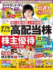 ダイヤモンドZAi(ザイ) (2015年9月号)