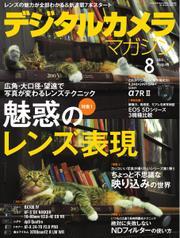 デジタルカメラマガジン (2015年8月号)