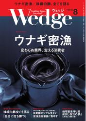 WEDGE(ウェッジ) (2015年8月号)