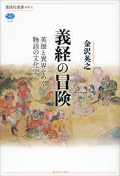 義経の冒険 英雄と異界をめぐる物語の文化史