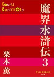 P+D BOOKS 魔界水滸伝 3