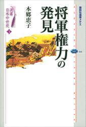 選書日本中世史 3 将軍権力の発見