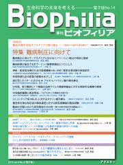 Biophilia (2015年夏号)