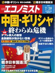 エコノミスト (2015年7月28日号)