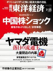 週刊東洋経済 (2015年7/25号)